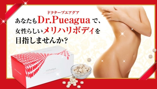 ドクタープエアグア2.jpg